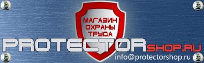магазин охраны труда Протекторшоп в Новосибирске